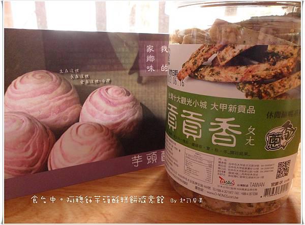 阿聰師芋頭酥糕餅隨意館 - 22