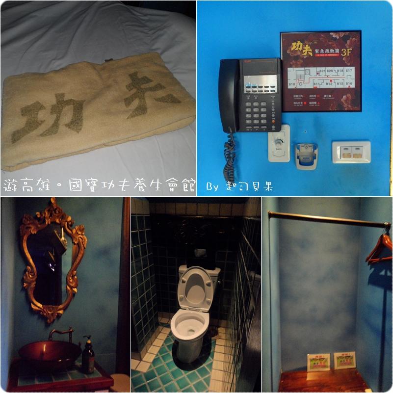 國寶功夫養生會館 - 01