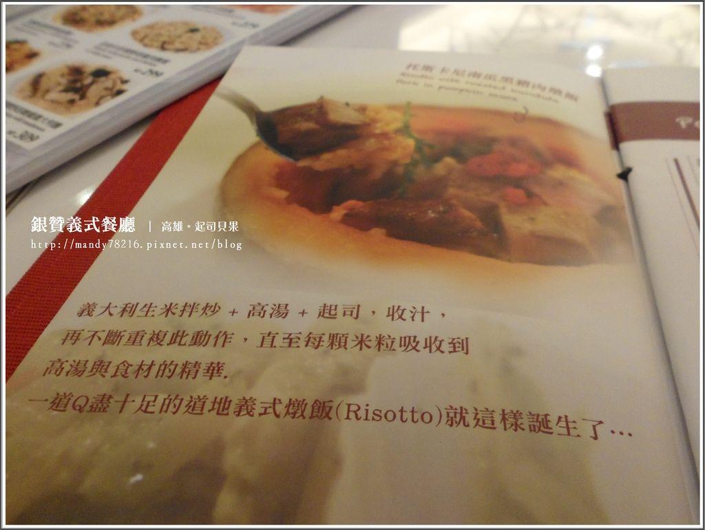 銀贊義式餐廳 - 01