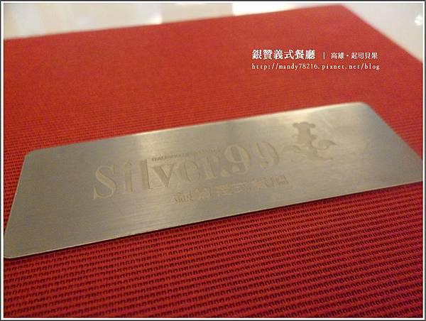 銀贊義式餐廳 - 02