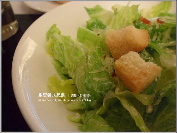 銀贊義式餐廳 - 04
