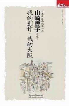 日本長篇小說第一人山崎豐子自述:我的創作.我的大阪