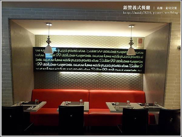 銀贊義式餐廳 - 10