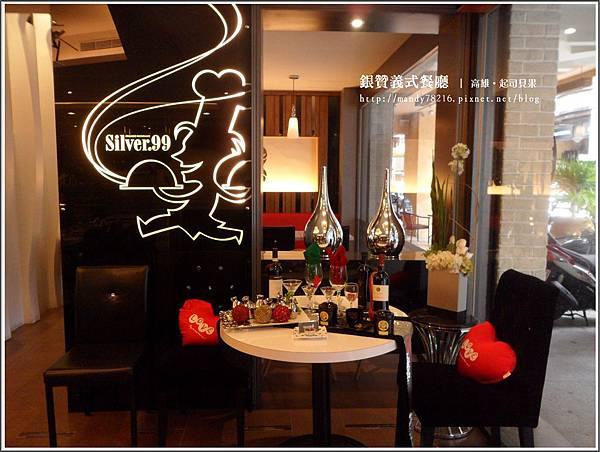 銀贊義式餐廳 - 13