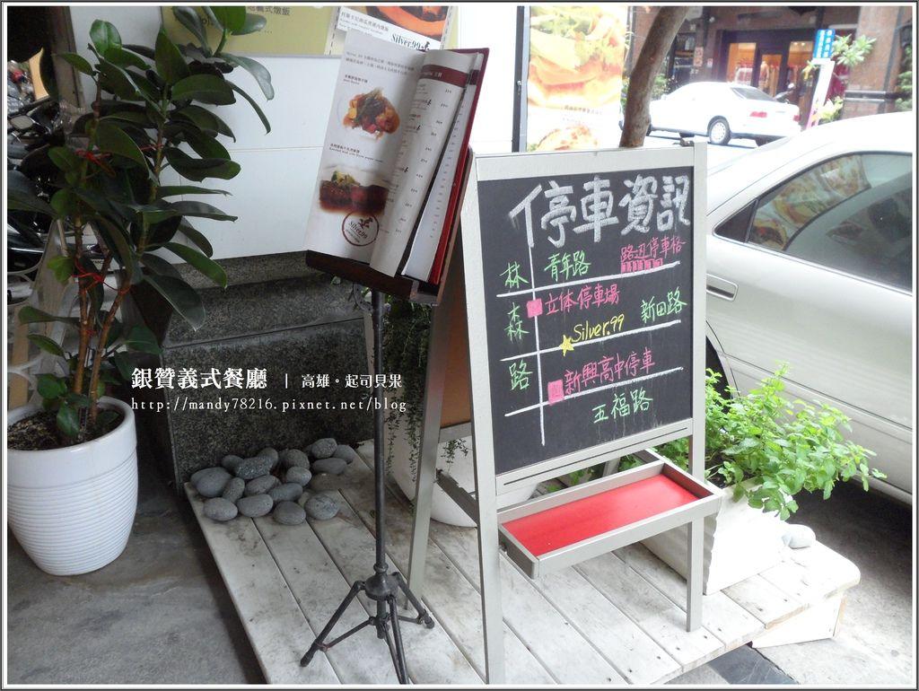 銀贊義式餐廳 - 20