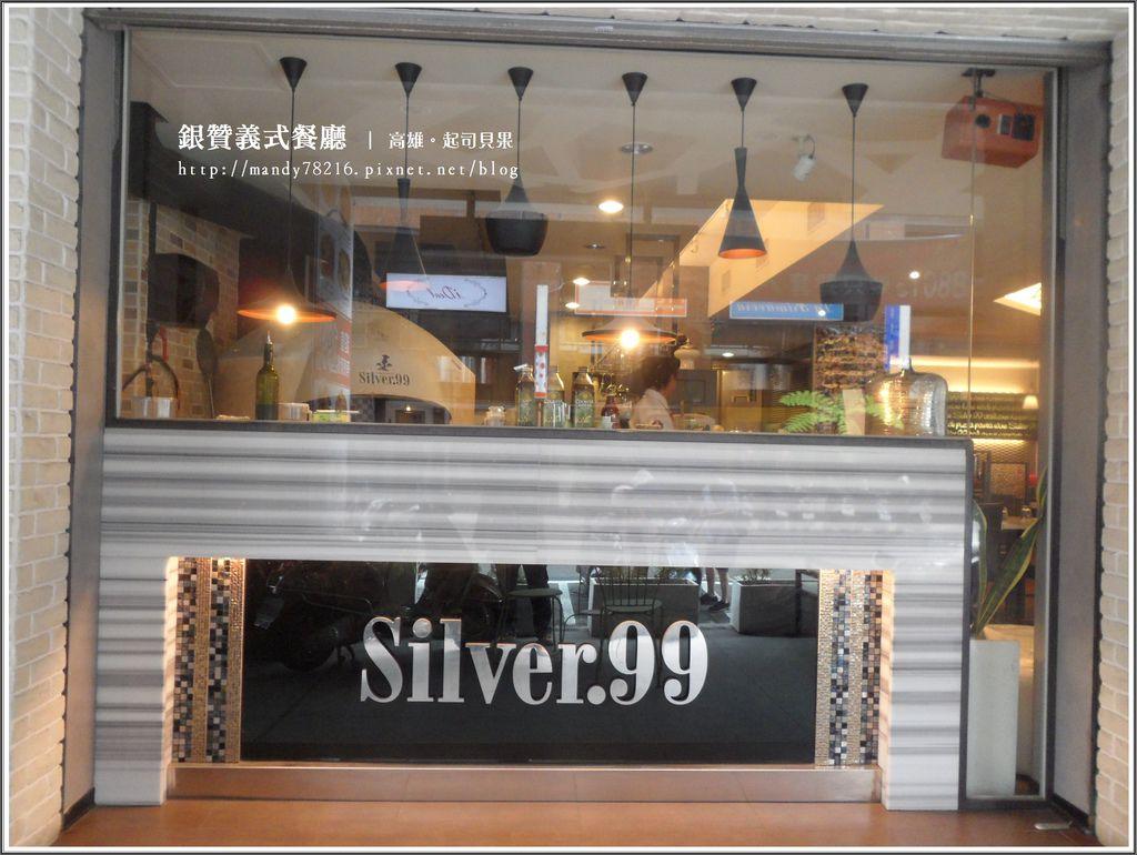 銀贊義式餐廳 - 21