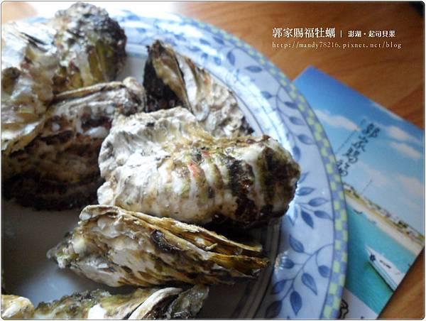 郭家賜福牡蠣 - 05
