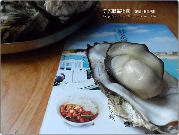 郭家賜福牡蠣 - 10