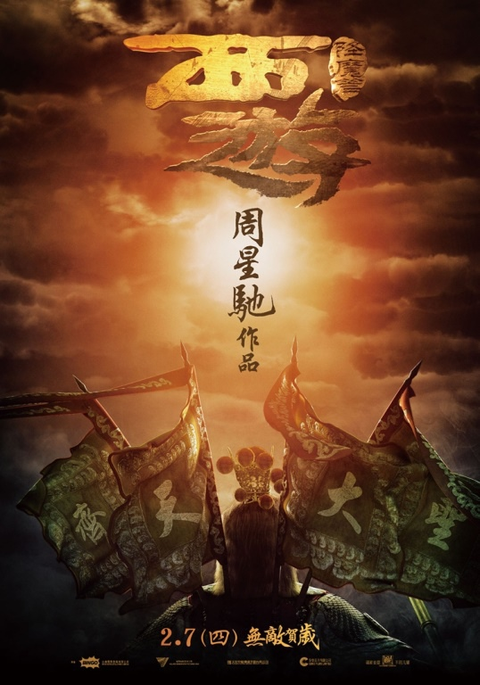Journey to the West:Conquering the Demons.jpg
