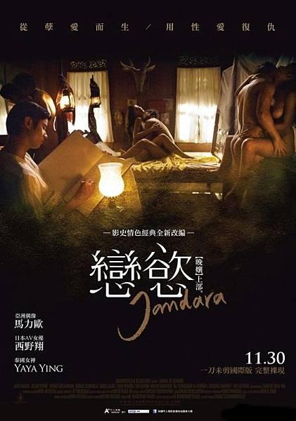 Jan Dara:Pathommabot.jpg