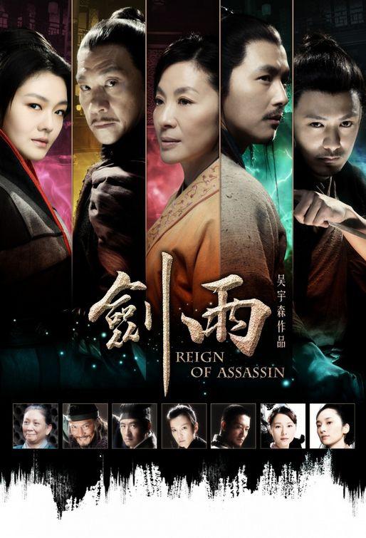 Reign Of Assassins.jpg