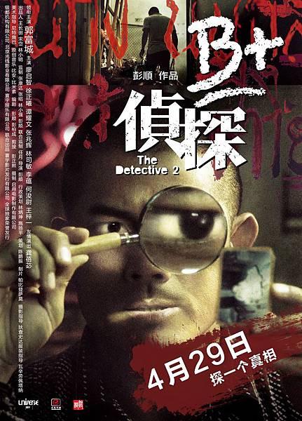 The Detective 2.jpg