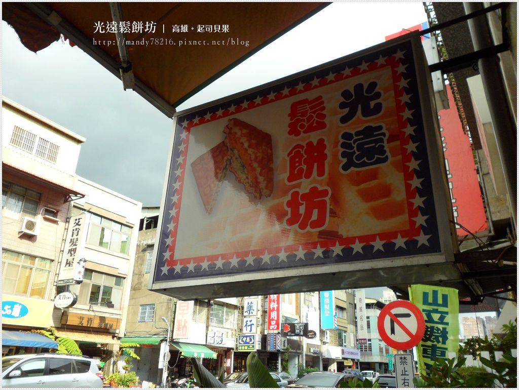 光遠鬆餅坊 - 01.JPG