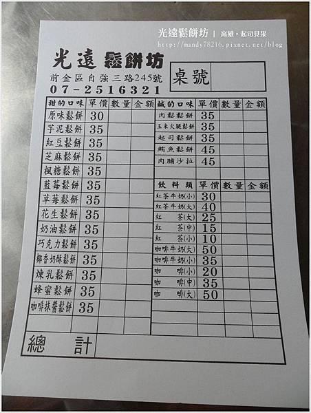 光遠鬆餅坊 - 04.JPG