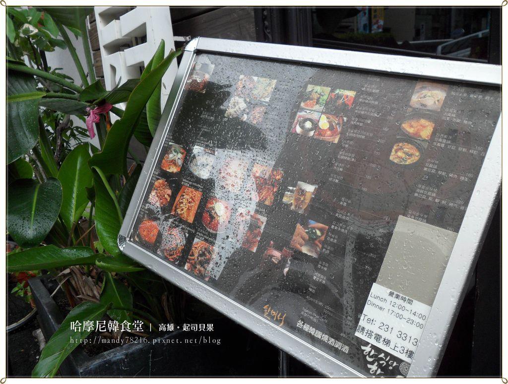 哈摩尼韓食堂 - 02.JPG