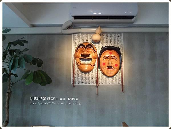 哈摩尼韓食堂 - 05.JPG