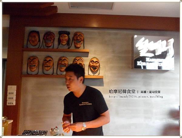 哈摩尼韓食堂 - 06.JPG