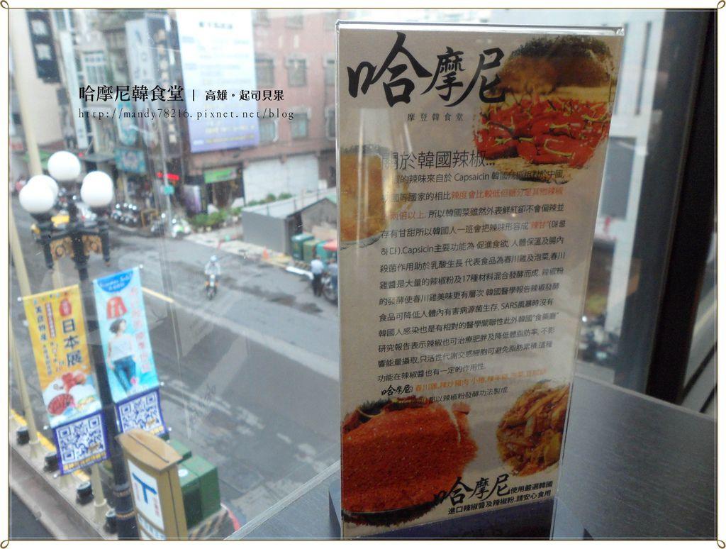 哈摩尼韓食堂 - 08.JPG