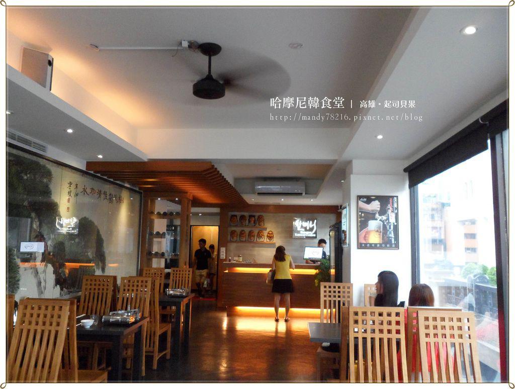 哈摩尼韓食堂 - 11.JPG