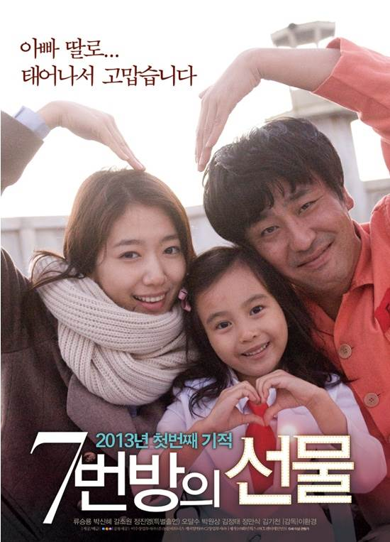 Miracle in Cell No.7 - 05