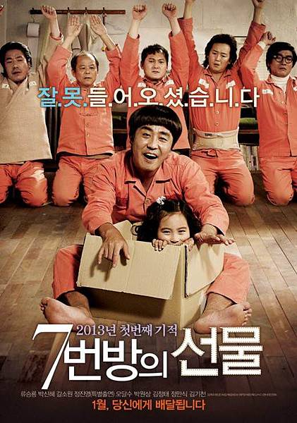 Miracle in Cell No.7 - 04