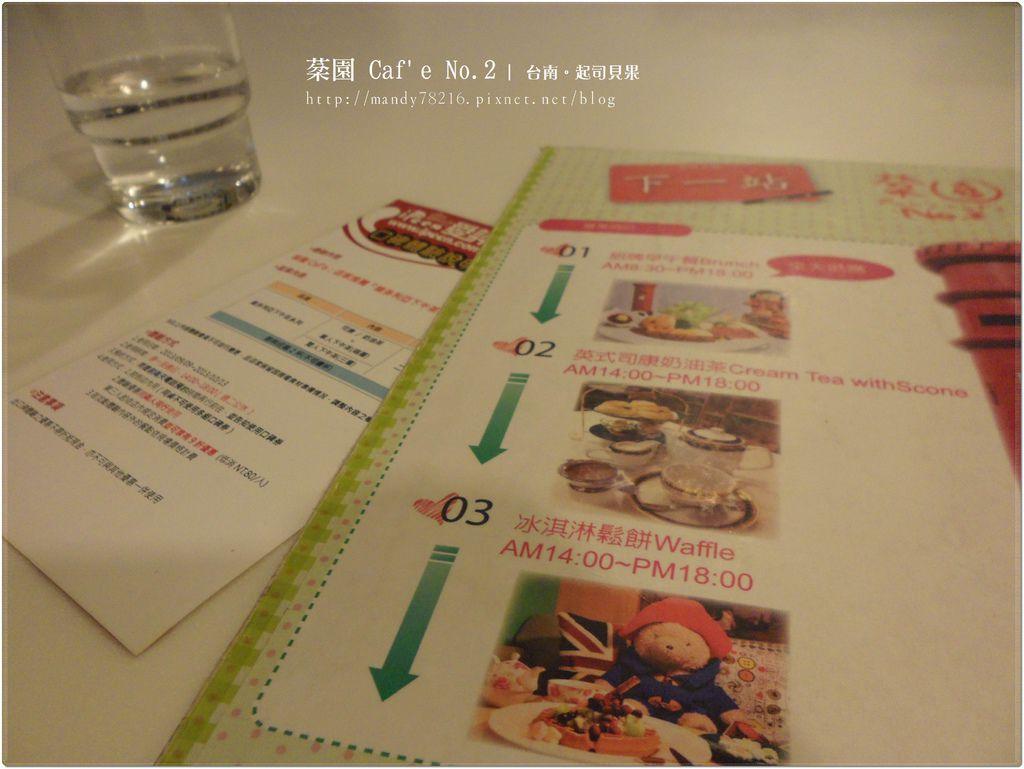 棻園Caf'e No.2 - 07