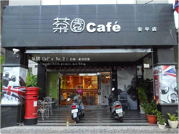 棻園Caf'e No.2 - 26