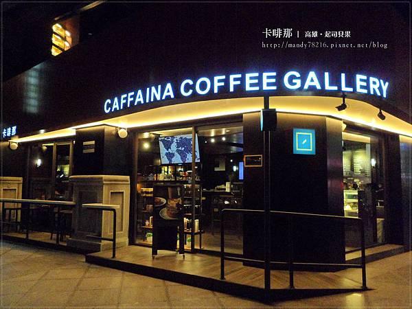 卡啡那 - 11