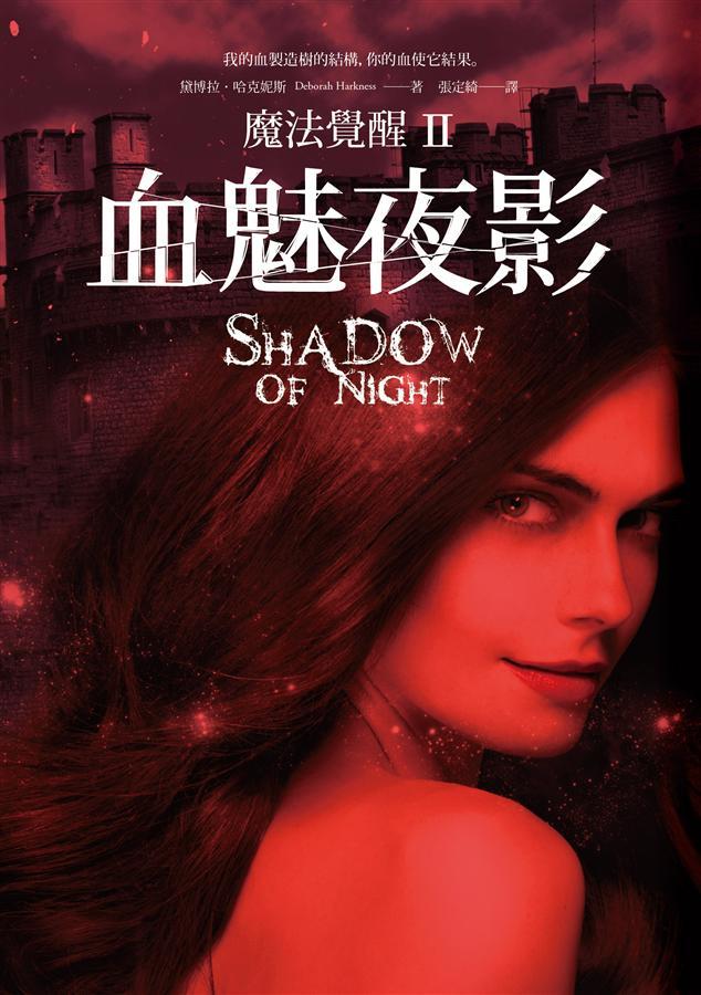黛博拉.哈克妮斯《魔法覺醒2:血魅夜影》