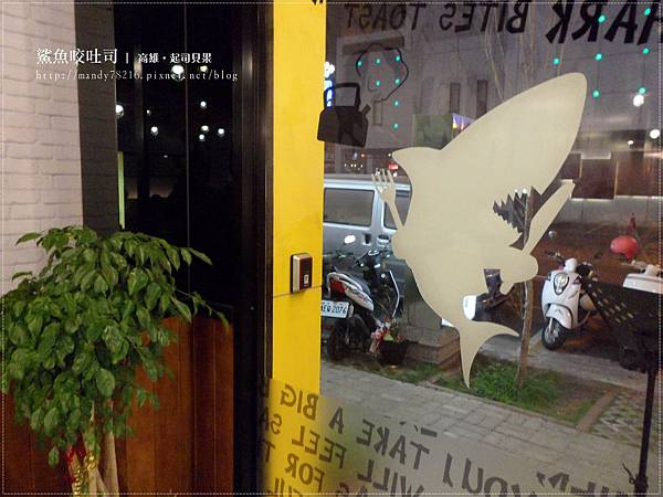 鯊魚咬吐司(高美館店) - 03