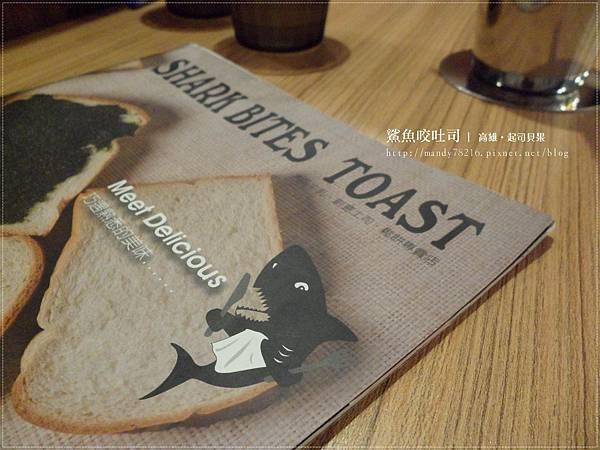 鯊魚咬吐司(高美館店) - 05