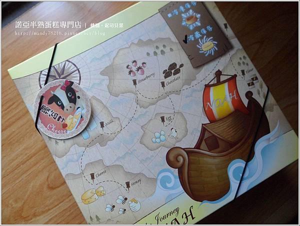 諾亞半熟蛋糕專門店 - 03