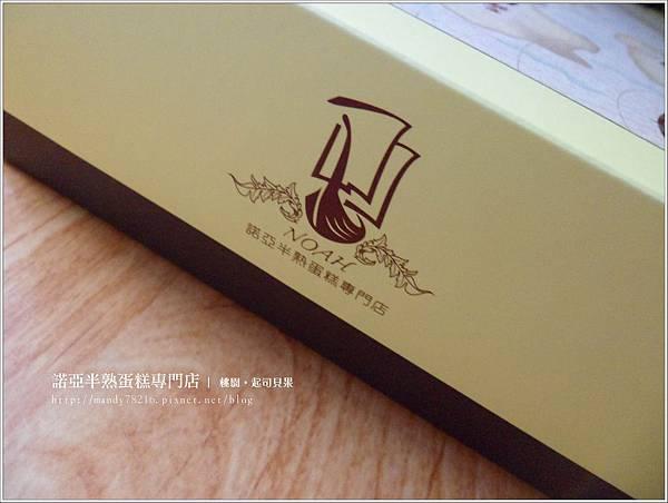 諾亞半熟蛋糕專門店 - 04