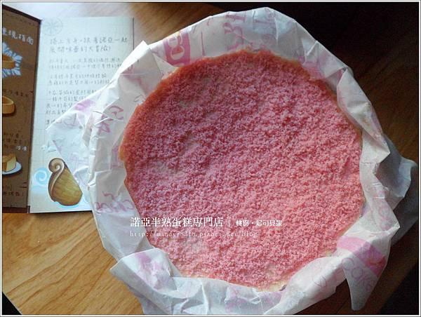 諾亞半熟蛋糕專門店 - 05