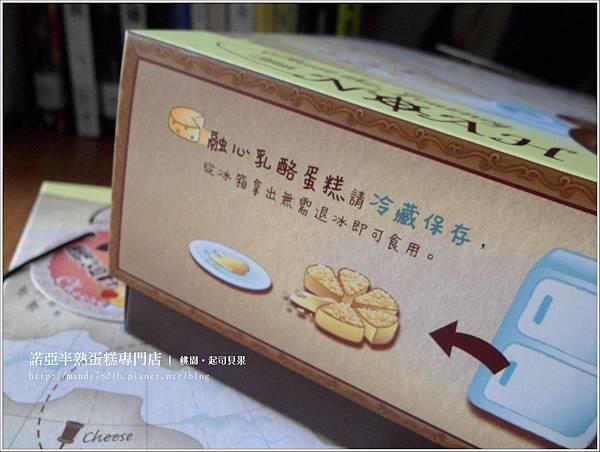 諾亞半熟蛋糕專門店 - 01