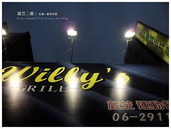 Willy's Grill 葳苙二壘 - 01
