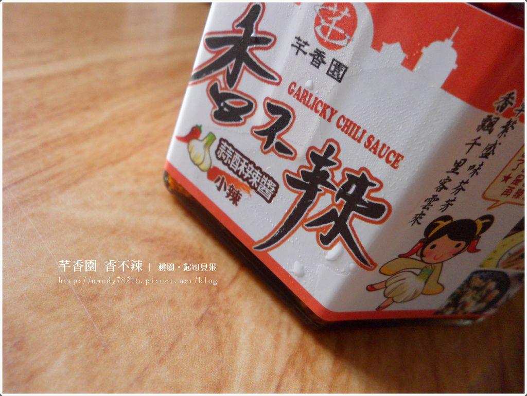 芊香園 香不辣 - 07