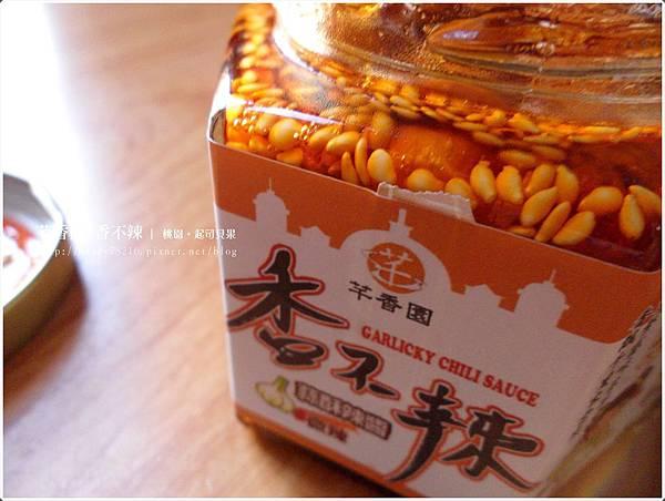 芊香園 香不辣 - 09