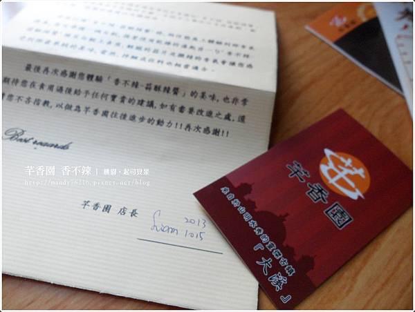 芊香園 香不辣 - 11