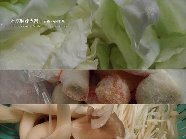 禾饌麻辣火鍋 - 01