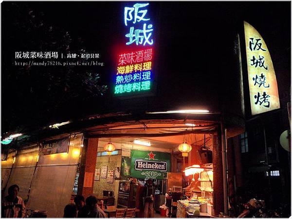 阪城菜味酒場 - 01