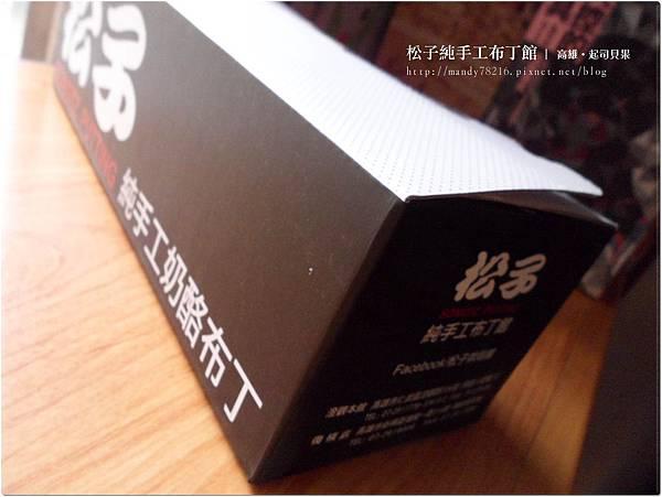 松子純手工布丁館 - 02