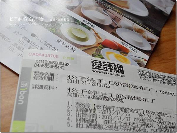 松子純手工布丁館 - 06