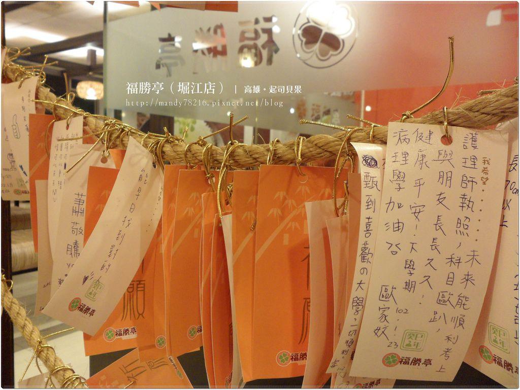 福勝亭(堀江店)- 07