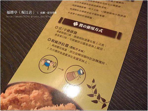 福勝亭(堀江店)- 10