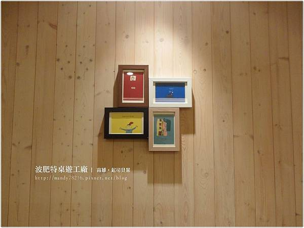 波肥特桌遊工廠 - 04