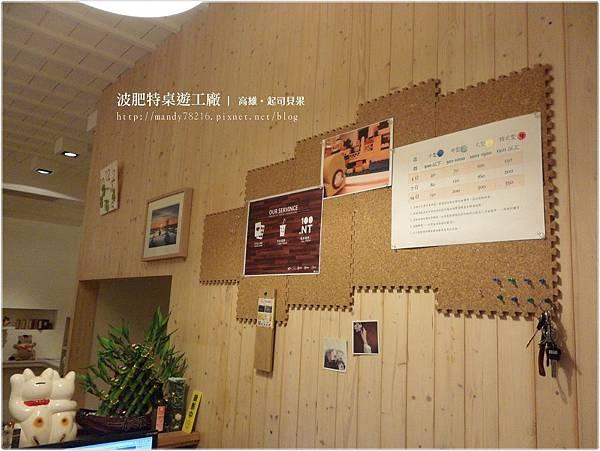 波肥特桌遊工廠 - 09