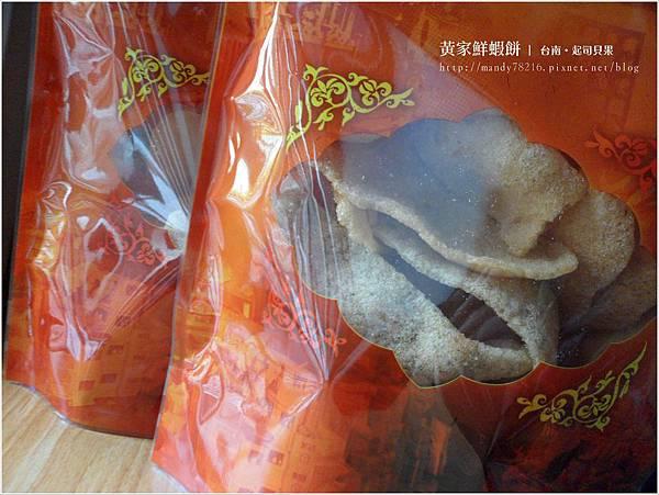 黃家鮮蝦餅 - 01