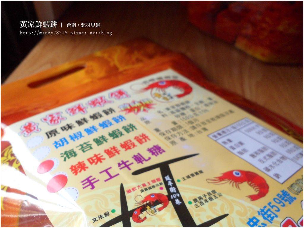 黃家鮮蝦餅 - 02