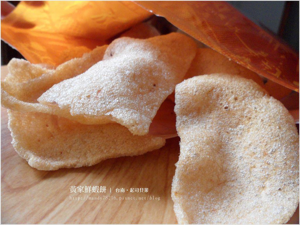 黃家鮮蝦餅 - 03